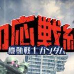 「機動戦士ガンダム 即応戦線」(ガンソク)のリセマラ