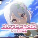 「プリンセスコネクト!Re:Dive」(プリコネR)のリセマラ