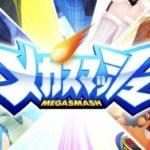 スマホアプリ「メガスマッシュ」(メガスマ)のリセマラ