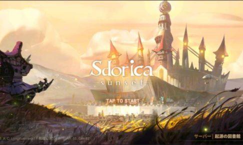 Sdorica(スドリカ)のリセマラ