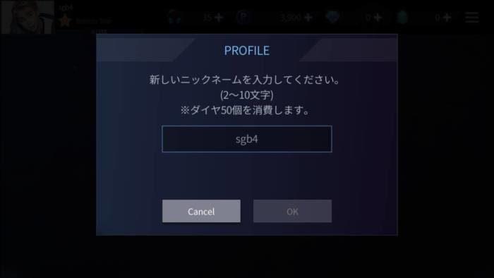 ニックネームの変更