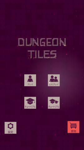 ダンジョンタイルズ(DungeonTiles)