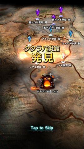 タタラバ炎窟発見