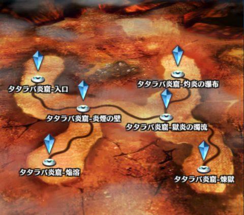 「タタラバ炎窟」のマップ