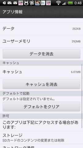 androidなら「設定」から「データを消去」するだけで、データがリセットされます。