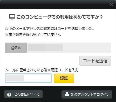 デバイス認証コード(端末認証コード)を入力してデバイス認証を行います