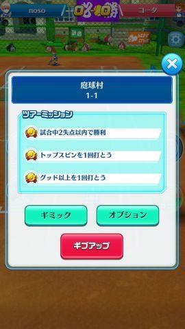 試合中にも「ツアーミッション」は確認できます