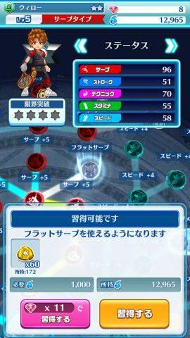 「ソウルボード」で解放することでキャラクターの打てる球種が増える