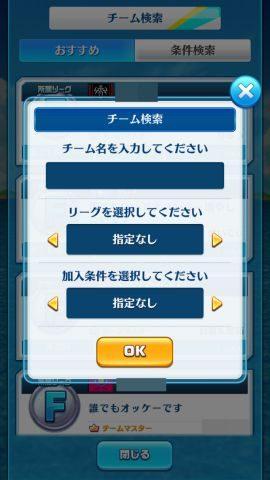 チーム名、リーグ、加入条件を指定してチームを検索できる