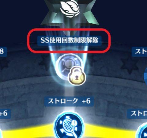 「ソウルボード」の上部には「SS使用回数制限解除」がある