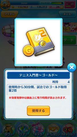 「テニス入門書~ゴールド~」を使うことで30分間ゴールドの入手量を2倍にできる