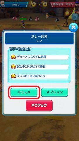試合中に「メニュー」の「ギミック」から効果を確認できる
