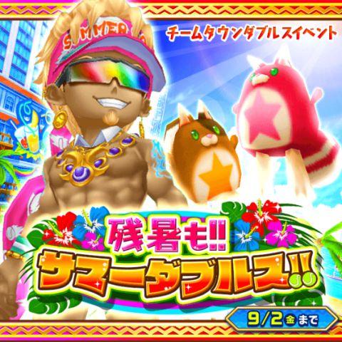 チームタウンダブルスイベント「残暑も!!サマーダブルス!!」開催
