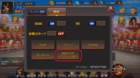 画面左上のキャラクターアイコンからメニューが開きます