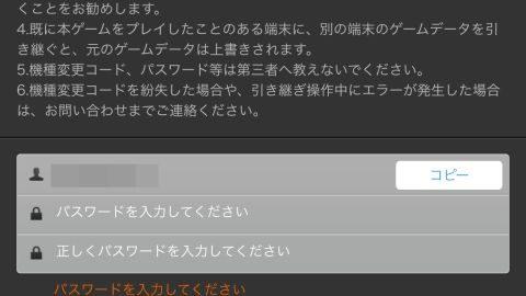 「機種変更コード」が発行されるので、「パスワード」を登録します