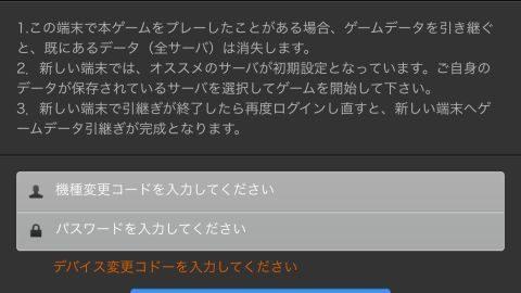 先ほどの「機種変更コード」と「パスワード」を入力します。