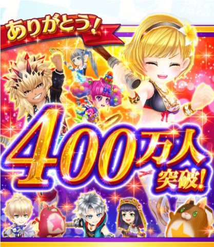 利用者400万人突破記念キャンペーン開催!