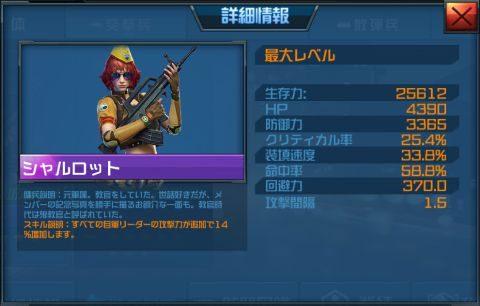 シャルロット(突撃兵)