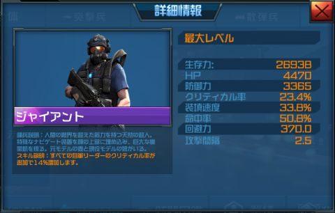 ジャイアント(機関銃兵)