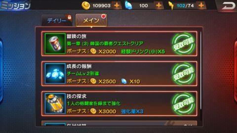 ミッションで「ダイヤ」ゲット!