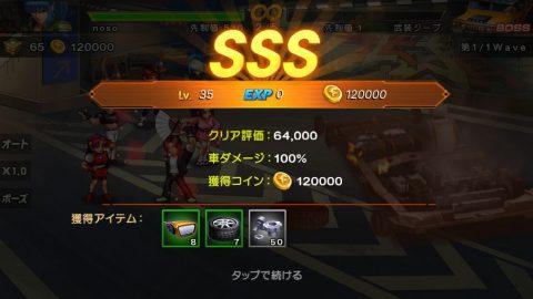 難易度「簡単」では完全破壊で120000コインを獲得。