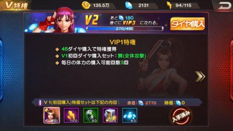 VIPを上げるとV特権で体力の購入可能回数が増える。