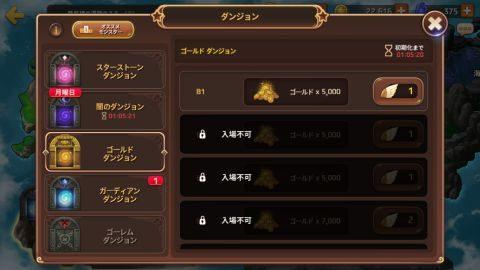 ゴールドダンジョンはマップ右下の「ダンジョン」から挑戦できます。