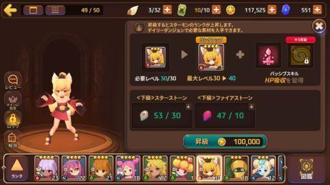 星3→星4にランクアップ!