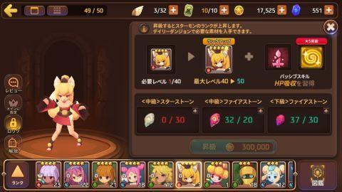 「星3→星4」と「星4→星5」では必要となるスターストーンが変わります。