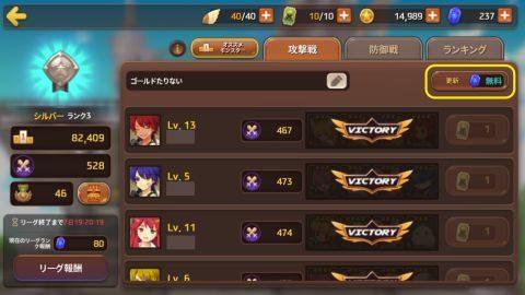 勝てそうな対戦相手がいなくなったら更新ボタンで対戦相手を更新できます。