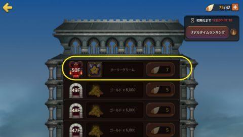 最上階の50Fの報酬は「ホーリーグリーム」!