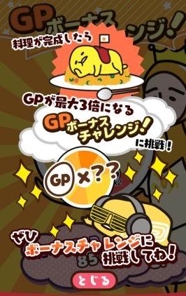 ▲GPボーナスチャレンジ!