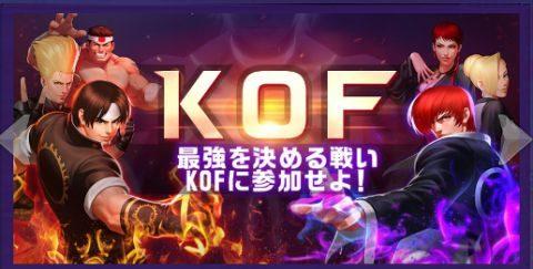 KOF大会が始まりました!
