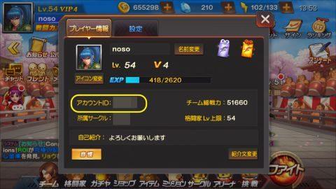 アカウントIDはプレイヤー情報から確認できます。