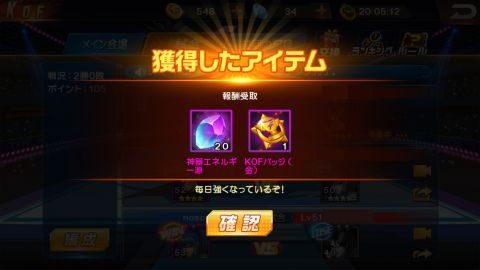 金バッジ宝箱からKOFバッジ(金)と神器エネルギー源をゲット!