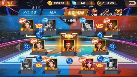 頂上決戦は「THE KING OF FIGHTERS」の8強による3対3のトーナメントです。