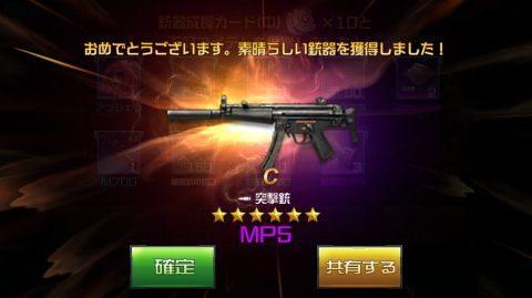 Cランクですが☆6突撃銃の「MP5」を確認しました。