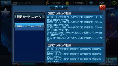 無限モードのランキング報酬でもダイヤがもらえます。