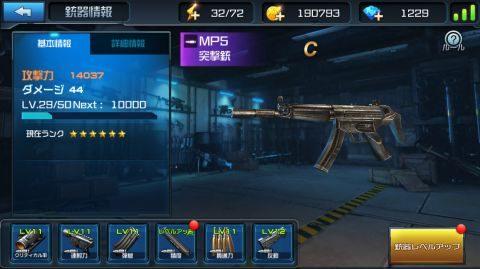 部品のレベルアップと銃器のレベルアップは違います。