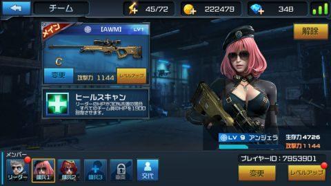 傭兵は装備できる銃器(武器)の種類が決まっています。