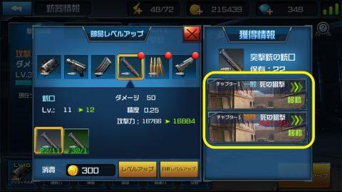 素材を選択して右側のミッションの一覧から直接ジャンプできます。