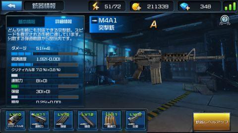 6種類の部品のレベルを上げて銃器(武器)を強化しましょう!