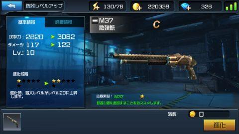 進化により、銃器ランク、性能、レベル上限があがります。