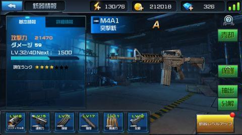 銃器ランクは星の数、A、B、Cのランクは変わりません。