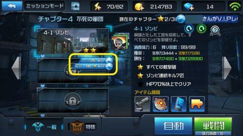 「4-2」を解放するには特殊ステージで星を稼ぐ必要があります。