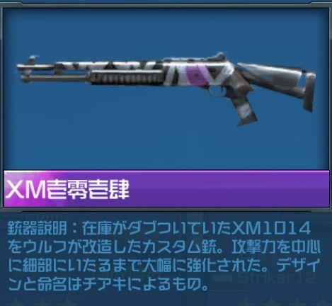 XM壱零壱肆