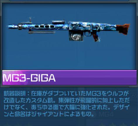 MG3-GIGA