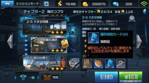 傭兵成長カードはミッションモードで手に入ります。