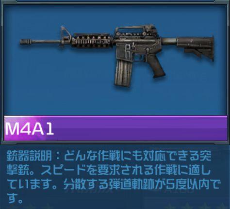 M4A1(突撃銃)