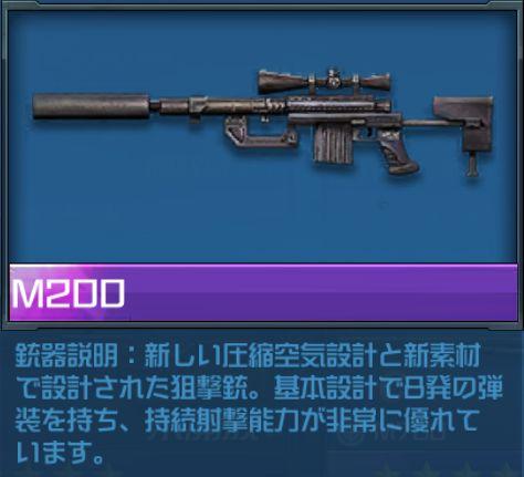 M200(狙撃銃)